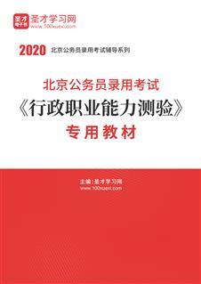 2020年北京公务员录用考试《行政职业能力测验》专用教材