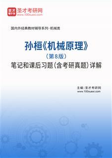 孙桓《机械原理》(第8版)笔记和课后习题(含考研威廉希尔|体育投注)详解