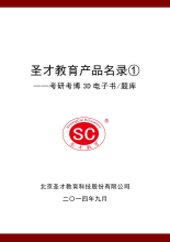 圣才教育产品名录①-【考研考博•3D电子书(题库)大全】