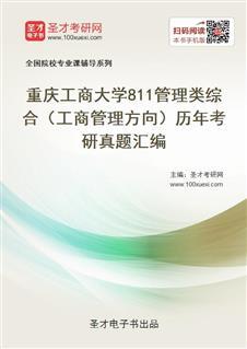 重庆工商大学《811管理类综合》(工商管理方向)历年考研真题汇编