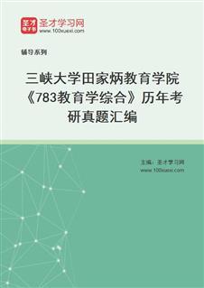 三峡大学田家炳教育学院《783教育学综合》历年考研真题汇编