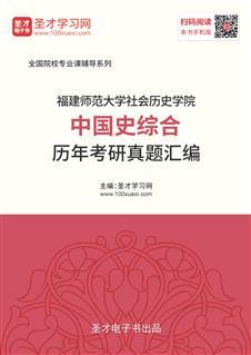 福建师范大学社会历史学院中国史综合历年考研真题汇编