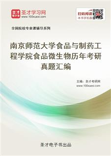 南京师范大学食品与制药工程学院食品微生物历年考研真题汇编