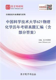 中国科学技术大学621物理化学历年考研真题汇编(含部分答案)