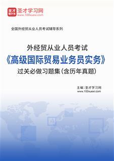 2020年外经贸从业人员考试《高级国际贸易业务员实务》过关必做习题集(含历年真题)