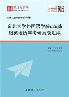 东北大学外国语学院《626基础英语》历年考研真题汇编