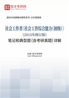 社会工作者《社会工作综合能力(初级)》(2015年修订版)笔记和典型题(含考研真题)详解