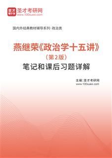 燕继荣《政治学十五讲》(第2版)笔记和课后习题详解