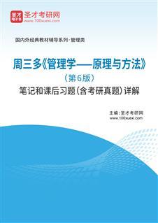 周三多《管理学—原理与方法》(第6版)笔记和课后习题(含考研威廉希尔|体育投注)详解
