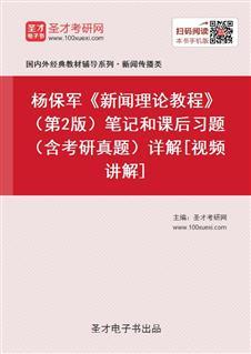 杨保军《新闻理论教程》(第2版)笔记和课后习题(含考研真题)详解[视频讲解]