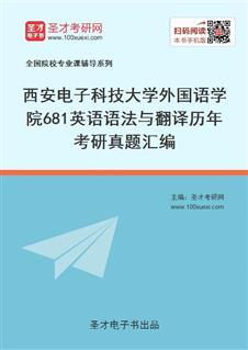 西安电子科技大学外国语学院681英语语法与翻译历年考研真题汇编