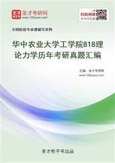 华中农业大学工学院《818理论力学》历年考研真题汇编