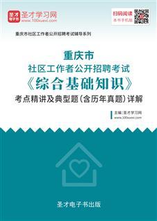 2020年重庆市社区工作者公开招聘考试《综合基础知识》考点精讲及典型题(含历年真题)详解
