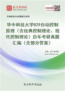 华中科技大学《829自动控制原理(含经典控制理论、现代控制理论)》历年考研真题汇编(含部分答案)