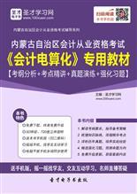 内蒙古自治区会计从业资格考试《会计电算化》专用教材【考纲分析+考点精讲+真题演练+强化习题】