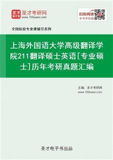 上海外国语大学高级翻译学院211翻译硕士英语[专业硕士]历年考研真题汇编