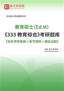2020年教育硕士(Ed.M)333教育综合考研题库【名校考研真题+章节题库+模拟试题】