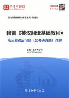 穆雷《英汉翻译基础教程》笔记和课后习题(含考研真题)详解
