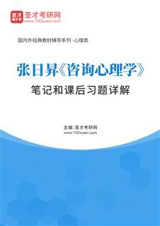 张日昇《咨询心理学》笔记和课后习题详解