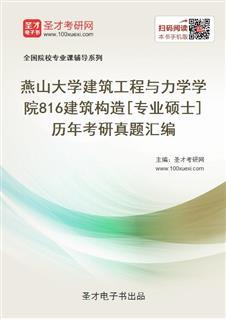 燕山大学建筑工程与力学学院《816建筑构造》[专业硕士]历年考研真题汇编