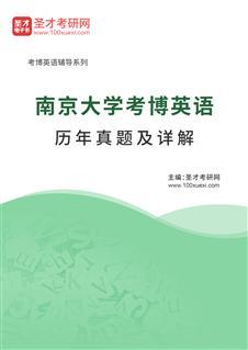 南京大学考博英语历年真题及详解