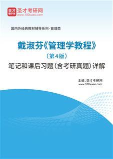 戴淑芬《管理学教程》(第4版)笔记和课后习题(含考研真题)详解