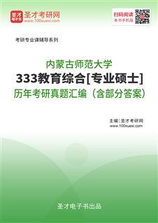 内蒙古师范大学《333教育综合》[专业硕士]历年考研真题汇编(含部分答案)