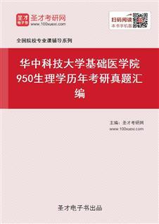 华中科技大学基础医学院《950生理学》历年考研真题汇编