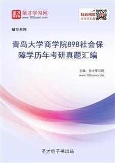 青岛大学商学院《898社会保障学》历年考研真题汇编