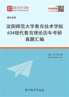 沈阳师范大学教育技术学院634现代教育理论历年考研真题汇编