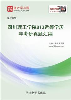 四川理工学院813运筹学历年考研真题汇编