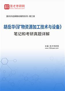 胡岳华《矿物资源加工技术与设备》笔记和考研真题详解