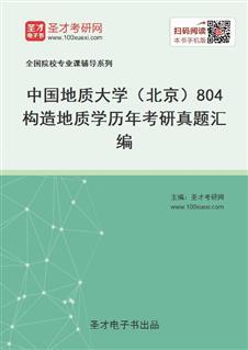 中国地质大学(北京)804构造地质学历年考研真题汇编