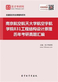 南京航空航天大学航空宇航学院831工程结构设计原理历年考研威廉希尔|体育投注汇编