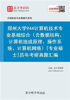 郑州大学944计算机技术专业基础综合(含数据结构、计算机组成原理、操作系统、计算机网络)[专业硕士]历年考研真题汇编