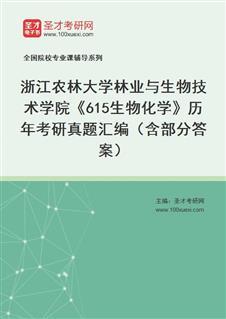 浙江农林大学林业与生物技术学院《615生物化学》历年考研真题汇编(含部分答案)