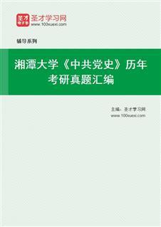 湘潭大学历史系807中共党史(一)历年考研真题汇编