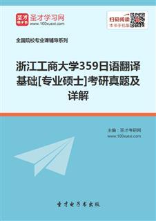 浙江工商大学《359日语翻译基础》[专业硕士]考研真题及详解