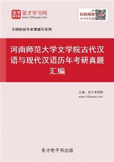 河南师范大学文学院古代汉语与现代汉语历年考研真题汇编