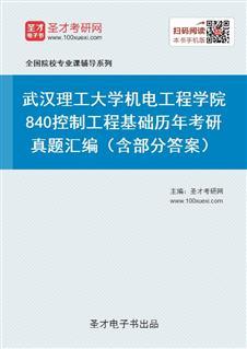 武汉理工大学机电工程学院《840控制工程基础》历年考研真题汇编(含部分答案)