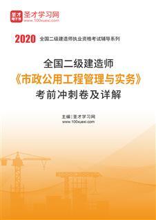 2020年二级建造师《市政公用工程管理与实务》考前冲刺卷及详解