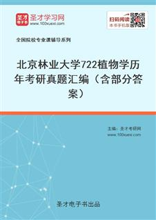 北京林业大学722植物学历年考研真题汇编(含部分答案)