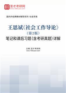 王思斌《社会工作导论》(第2版)笔记和课后习题(含考研真题)详解