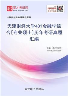 天津财经大学《431金融学综合》[专业硕士]历年考研真题汇编