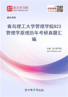青岛理工大学管理学院《823管理学原理》历年考研真题汇编