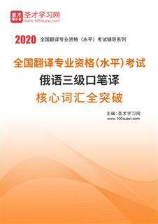 2020年全国翻译专业资格(水平)考试俄语三级口笔译核心词汇全突破