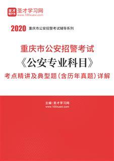 2020年重庆市公安招警考试《公安专业科目》考点精讲及典型题(含历年真题)详解