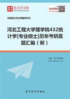 河北工程大学理学院432统计学[专业硕士]历年考研威廉希尔|体育投注汇编