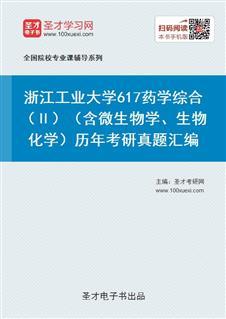 浙江工业大学617药学综合(Ⅱ)(含微生物学、生物化学)历年考研真题汇编