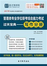 2017年管理类专业学位联考综合能力考试过关宝典—写作分册